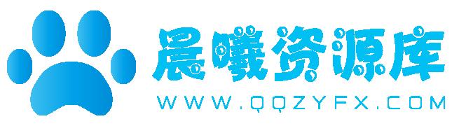 晨曦SKT资源网-每天更新大量QQ技术教程 活动线报 撸羊毛 技术 精品软件分享等一体化的资源共享平台。